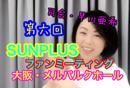 早川亜希動画#513≪告知!第6回SUNPLUSファンミーティング司会します!≫