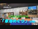 ふらふら放浪記プチ(YOKOSUKA軍港めぐり):前編