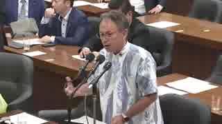 自由党 玉城議員が衆院内閣委での質疑の終