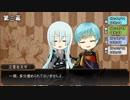 【刀剣乱舞】長谷部とレア4太刀のゆっくり大正CoC! part8