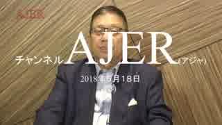 『科研費の闇を打つ①』加藤清隆 AJER2018.5.18(3)
