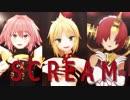 【Fate/MMD】SCREAM【モードレッド・アストルフォ・フラン】