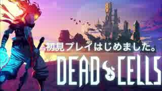 [Dead Cells]( °□°)よし、ゲームすっぞ!#