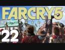 【XB1X】FARCRY 5 GE を楽しみながら実況プレイ 22