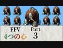 【FF5】4つの心で世界を救う Part 3【VOICEROID実況】