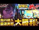 ジロウの新台斬り 第11話【大都技研《秘