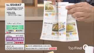 QVC福島 バキュームQ QVC道田 前編