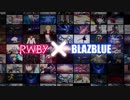 「BLAZBLUE CROSS TAG BATTLE 」PV Featuring RWBY