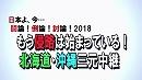 【討論】もう侵略は始まっている!北海道・沖縄三元中継[桜H30/5/19]