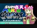 【単発】任天ちゃんのスーパーマリオギャラクシー