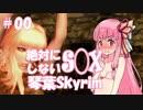【Skyrim】絶対にS◯Xしない!琴葉Skyrim Part.00【VOICEROID実況】