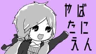 やばたにえん / 結月ゆかり 【やばたにえんオリジナル曲】 thumbnail