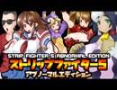 【パロディ】ストリップファイター5 ABNORMAL EDITIONトレー...