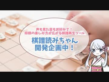 【将棋×音声合成】好きな声で棋譜再生! 「棋譜読みちゃん」開発企画