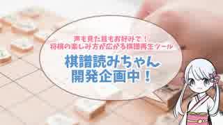 【将棋×音声合成】好きな声で棋譜再生!