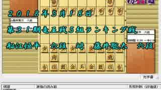 気になる棋譜を見よう1335(船江六段