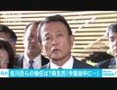 麻生氏「次官と国税庁長官の後任人事は今国会中に」