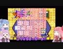 【ボイスロイド実況】ぷにレンジャーの100点満点冒険記!part補習