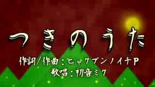 【初音ミク】つきのうた【オリジナル曲】