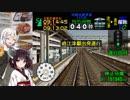 【電車でGO!】新米運転士 東北きりたん[運転体験!あかりちゃん編]