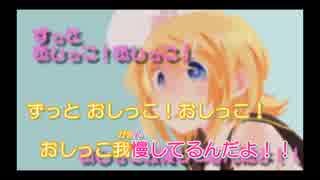 【ニコカラ】おしっこ我慢!(off vocal)