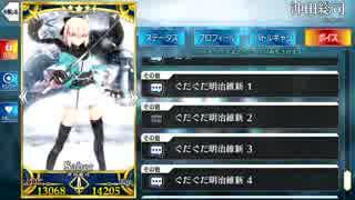 【FGO】沖田総司 復刻版ぐだぐだ明治維新ボイス追加まとめ【Fate/Grand Order】
