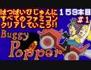 【バギー・ポッパー】発売日順に全てのファミコンクリアしていこう!!【じゅんくり#159_1】