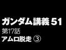 ガンダム講義 第51回・第17話『アムロ脱走 』解説③