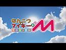 なんこつ&マイキーのプロジェクトM #2 前編 【横須賀馬堀マ...