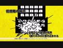 デューク東郷と学ぶ海外安全対策マニュアル 第6話 解説編