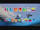 【けものフレンズコラボ】ようこそサンシャイン水族館へ【天...