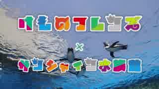 【けものフレンズコラボ】ようこそサンシャイン水族館へ【天空のペンギン】