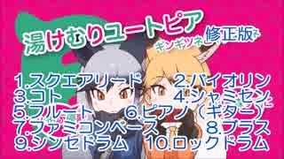 【バンブラP】湯けむりユートピア Full【