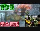 【ダークソウル3】第5回 最速王決定戦 part2