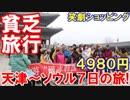 【韓国旅行業界が究極の人頭税を導入】 天津~ソウル7日の旅が4980円!ショッピングのみの過酷な笑劇ツアー!