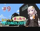 【Minecraft】 あかりのまったりテクノロジー Part09 【VOICEROID実況】
