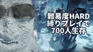 【Frostpunk】難易度HARD縛りプレイで700人生存を目指す.Part1