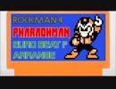 【ゲームBGMアレンジ】ロックマン4のファラオマンをEuroBeatなのかなんかよくわからん感じにアレンジしてみた【mArt】