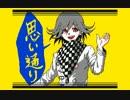 【うごメモ】米津玄師/春雷【ニューダンガンロンパV3】