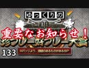 【視聴者参加型】 WoT珍プレー好プレー大賞 part133【ゆっくり実況】