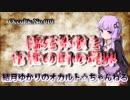 【結月ゆかりのオカルト☆ちゃんねる】 Occultic.No.010 「臨死体験と常世の国の境界」