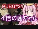 【PUBG】茜ちゃん4姉妹になったで・えび