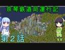 京琴鉄道局運行記 第2話【Simutrans実況】