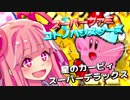 【星のカービィSDX縛りプレイ】スーパーフ