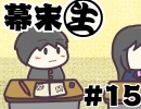 [会員専用]幕末生 第15回(西郷の片思い歴史)