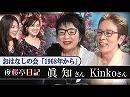 【夜桜亭日記 #73】おはなしの会「1968年から」~眞知さんとkinkoさんをお招きしました[桜H30/5/19]