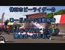 【ホビーライダー】 うつのみやサイクルピクニック ② 【ゆっくり】