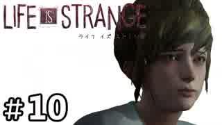 Life Is Strange 【実況】 #10