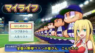 【弦巻マキ実況】パワフルな日本球界で下
