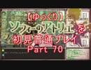 【ゆっくり】ソフィーのアトリエを初見普通プレイ Part70
